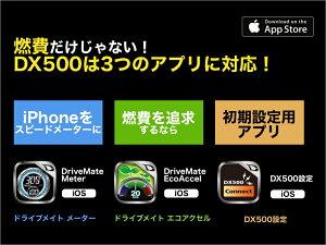 iPhone用OBD2コネクタ|DX500|ドライブメイト・コネクト|エコドライブ|燃費計|カーメイト