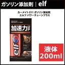 ガソリン添加剤 カーメイト E11 エルフ パワーチューンプラス 水抜き elf 200ml