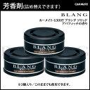 芳香剤 車 ブラング BLANG カーメイト G309T ブラング ソリッド詰め替え 3個パック アバフィッチ 車用消臭芳香剤
