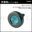 芳香剤 車 ブラング(BLANG) カーメイト H452 ブラング リングAC ブリリアントシャワー 車用消臭芳香剤