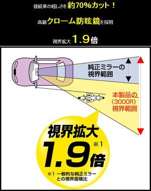 ルームミラーカーメイトM83000R240mmクローム鏡(防眩鏡)パーフェクトミラーバックミラールームミラー軽自動車コンパクトカーに最適
