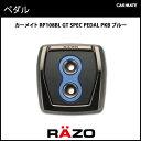 フットレスト ペダル カーメイト RP108BL GT SPEC PEDAL PKB BL RAZO(レッツォ) ペダル