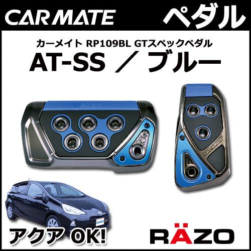 ペダル AT用 カーメイト RP109BL GTスペック ペダルセット AT-SS ブルー RAZO(レッツォ)アクセルペダル ブレーキペダル