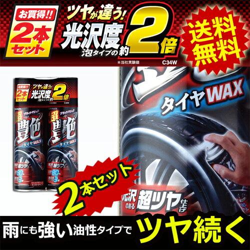 タイヤワックス 油性 カーメイト C34W 超艶タイヤワックス 2本セット スプレー UVカット ツヤ 洗車