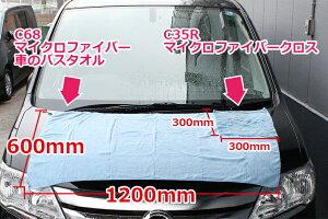洗車クロス|カーメイト(CARMATE)C68マイクロファイバー車のバスタオル|ウエス|タオルマイクロファイバー|カー用品便利|カー用品洗車|