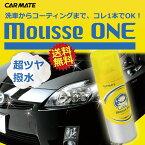 泡の洗車コーティング カーメイト(CARMATE)C77ムースワン(mousseONE)350mlフルセット マイクロファイバークロス仕上げ用タオルスポンジ付き カー用品便利 カー用品洗車