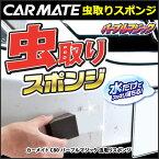 洗車用品|カーメイト(CARMATE)C80パープルマジック虫取りスポンジ|カーライフ創造研究所|カー用品便利