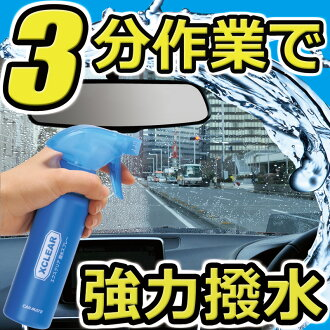 Glass water repellent agent-carmate (CARMATE ) C81 EXC Lia repellent spray-coated glass-water repellent-car accessories car wash-care-car life Institute-car supplies handy-
