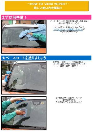 フロントガラス超撥水剤 カーメイト(CARMATE)C86エクスクリアゼロワイパーフロント用フルセット ガラスコーティング 撥水 カー用品洗車 お手入れ カー用品便利 