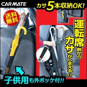 傘ケース|カーメイト(CARMATE)CZ34カサイレ5|ブラック|車傘入れ|車内収納|