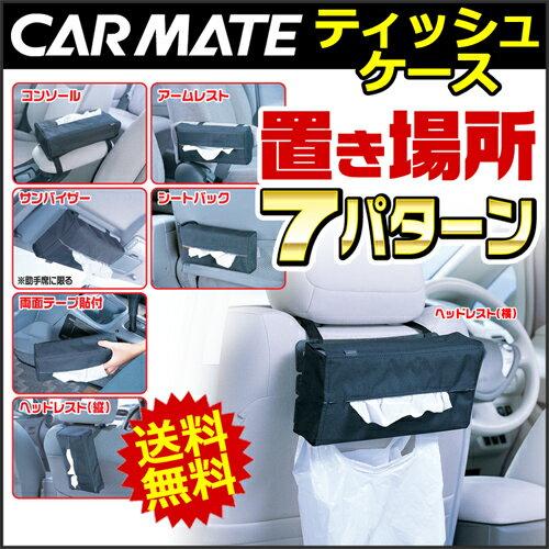 ティッシュケース 車 カーメイト CZ37 ドコデモティッシュケース ブラック ティッシュカバー