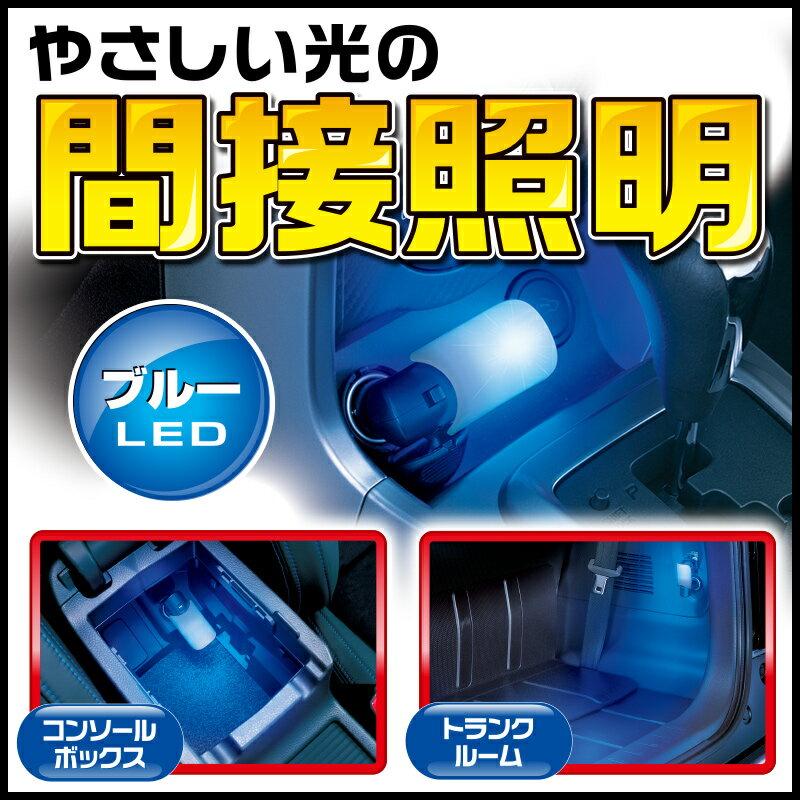 シガーソケット ライト LED ランプ カーメイト CZ404 LEDライト2 プラグ ブルーLED 車内 ライト LEDライト ブルーLED 車 イルミネーション