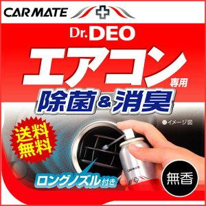 車消臭剤|カーメイト(CARMATE)D172ドクターデオエアコンスプレータイプ無香|消臭剤タバコ|消臭剤強力|車用消臭芳香剤|