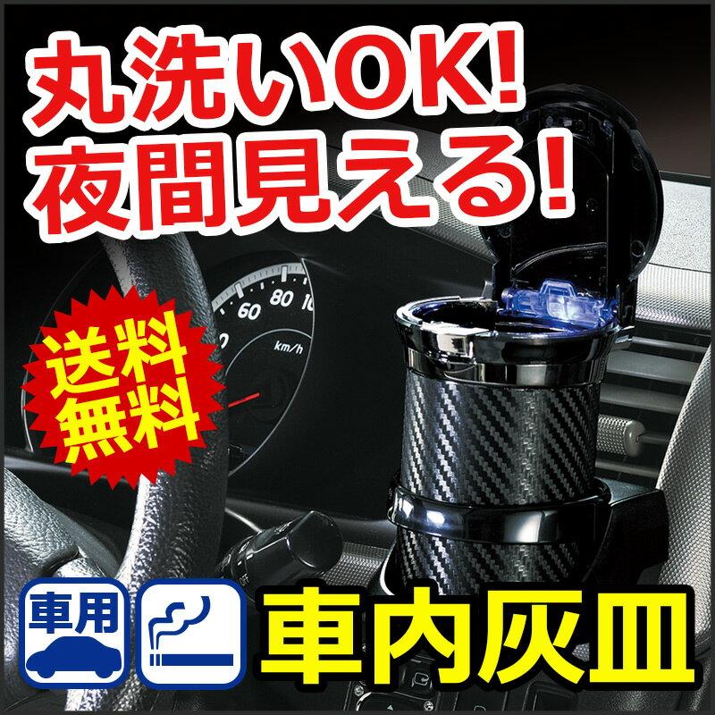 車 灰皿 カーメイト DZ186 愛煙缶プレミアム(Premium)カーボン調ブラック 灰皿ボトルタイプ ブルーLED ソーラー電池 カー用品 灰皿