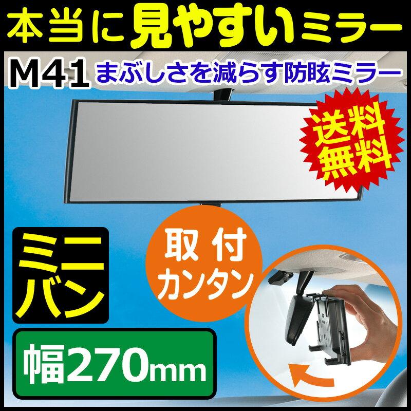 ルームミラー カーメイト M41 3000R 270mm クローム鏡(防眩鏡) 縦ワイド 90mm ミニバン用 ブラック ルームミラー 交換 車 ルームミラー