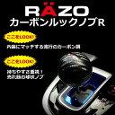シフトノブ RAZO カーメイト RAZO RA135 カーボンルックノブR 60 ブラック 丸型 基準重量60g