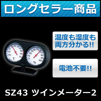 Thermometer-hygrometer-carmate ( CARMATE) SZ43 twin meter 2-dashboard-car life Institute-car supplies useful-05P28oct13