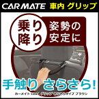 車内手すり カーメイト(CARMATE)CD21グリップサラサラタイプブラウン 安心 カーライフ創造研究所 カー用品便利 