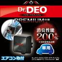消臭剤 車 カーメイト D222 Dr.DEO(ドクターデオ)プレミアムエアコン取付タイプ ブラックメッキ 無香 安定化二酸化…