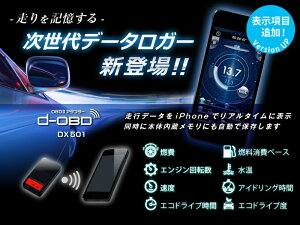 カーメイト(CARMATE)DX501|iPhone|OBD2コネクタ|DX501DriveMated-OBD(ドライブメイト・ディー・オービーディー)|エコドライブ|燃費計|カー用品便利|