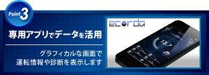 カーメイト(CARMATE)DX501 iPhone OBD2コネクタ DX501DriveMated-OBD(ドライブメイト・ディー・オービーディー) エコドライブ 燃費計 カー用品便利 