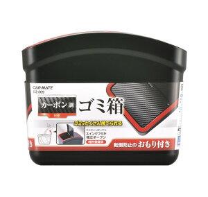 車ゴミ箱|カーメイト(CARMATE)DZ309おもり付ゴミ箱カーボン調レッドフタ付|カー用品ダストボックス|カー用品便利