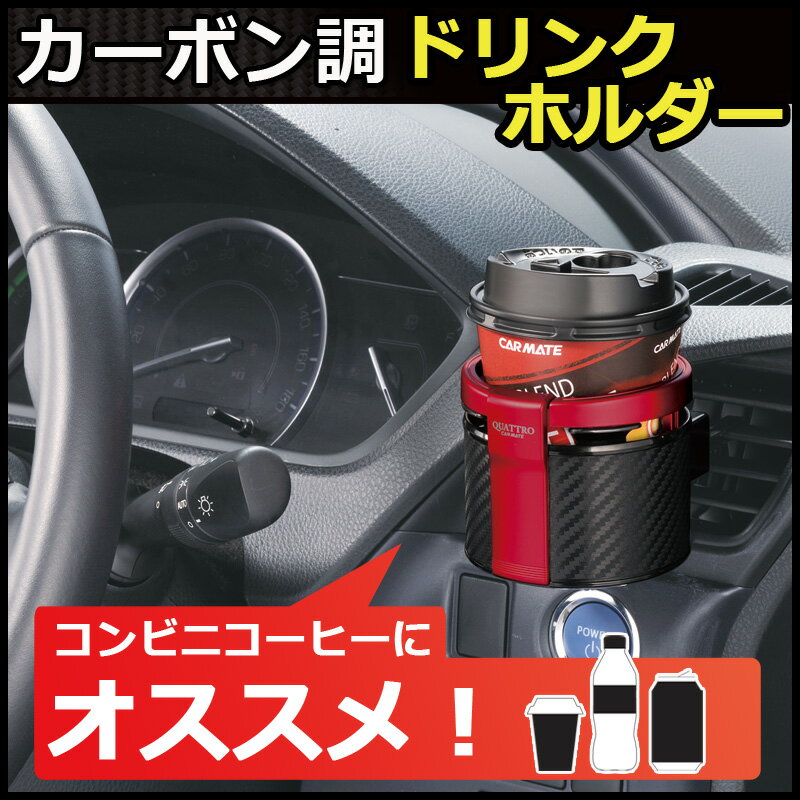 コンビニコーヒー最適ドリンクホルダー カーメイト DZ311 ドリンクホルダー クワトロ カーボン調 レッドメタリック カップタイプ ドリンクホルダー 吹き出し口 取付