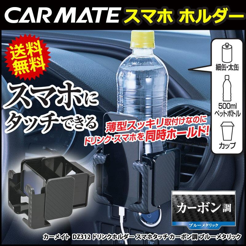 車内収納 カーメイト DZ312 ドリンクホルダー スマホタッチ カーボン調 ブルーメタリック カップホルダー スマホとドリンク同時収納