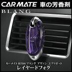 芳香剤車ブラング(BLANG) カーメイトH704ブラングアヴァンエアリキッドレイヤードフォグ