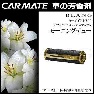芳香剤車ブラング(BLANG)|カーメイトH722ブラングネロエアスティックモーニングデュー