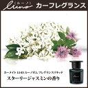 芳香剤 車 ルーノ(luno) カーメイト L543 ルーノオム フレグランスリキッド スターリージャスミン 車用芳香剤