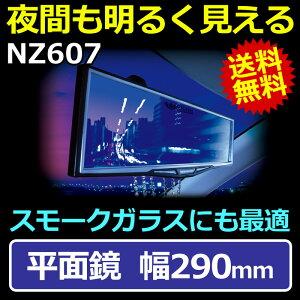ルームミラー カーメイト(CARMATE)NZ607ギャラハドミラー平面鏡290mmブラック バックミラー 