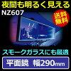 房间镜子CarMate NZ607 gyarahadomira平面镜290mm黑色后视镜
