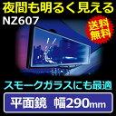 ルームミラー カーメイト NZ607 ギャラハドミラー平面鏡 290mm ブラック バックミラー