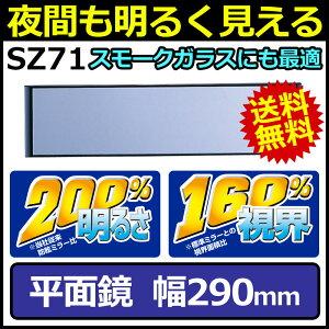 ルームミラー|カーメイト(CARMATE)SZ71平面鏡ルームミラー290mm|バックミラー|