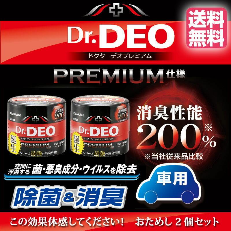 車 消臭剤 カーメイト D224 (2個セット) Dr.DEO(ドクターデオ)プレミアム置きタイプ 無香 安定化 二酸化塩素 車の強力消臭除菌剤 D224W