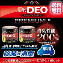 消臭剤 車 カーメイト D224 (2個セット) Dr.DEO(ドクターデオ)プレミアム置きタイプ 無香 安定化二酸化塩素 車の強力消臭除菌剤