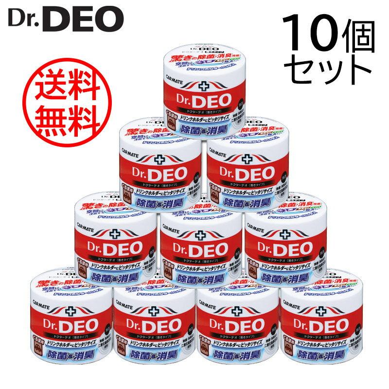消臭剤 車 カーメイト D79 ドクターデオ Dr.DEO置きタイプ 10個セット 車の強力消臭剤 除菌