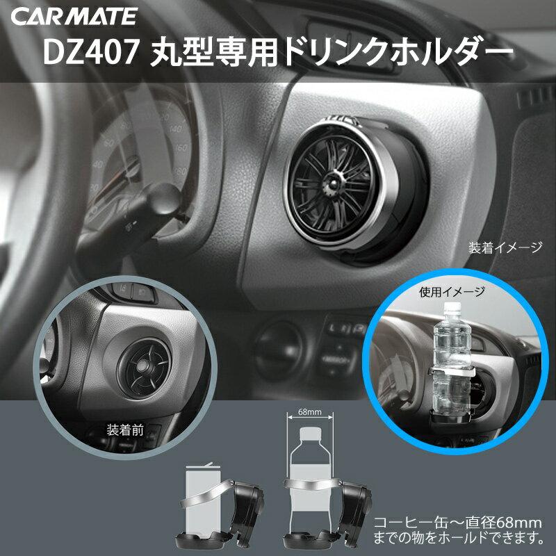 カーメイト DZ407 丸型専用ドリンクホルダー 1個 エアコン吹き出し口 取付タイプ カー用品 ドリンクホルダー