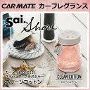 芳香剤 車 サイ(Sai.)|カーメイト G1222 サイショア グラスジャー クリーンコットン | 芳香剤