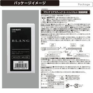 芳香剤車ブラング(BLANG)カーメイトH211Eエアスティック詰替え6回分12本セットホワイトムスク芳香剤ムスク