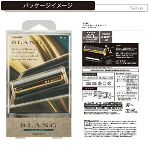 芳香剤車ブラング(BLANG)カーメイトH722ブラングネロエアスティックモーニングデュー