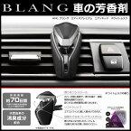 芳香剤車ブラング(BLANG) カーメイトH741ブラングロディオプレミアムエアリキッドホワイトムスク 芳香剤