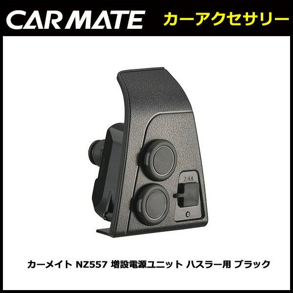 送料無料 カーメイト NZ557 カーソケット USB 増設電源ユニット スズキ ハスラー MR31S MR41S マツダ フレアクロスオーバー 右ハンドル車専用
