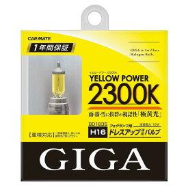 車 ハロゲンバルブ H16 イエロー カーメイト GIGA(ギガ) BD1635 イエローパワー2300K H16 19W ヘッドライトバルブ フォグ 黄色 交換用 carmate