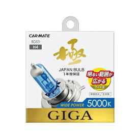 カーメイト GIGA BD53 ワイドパワー 5000K H4 60/55W ハロゲンバルブ 車検対応 【アウトレット】 carmate