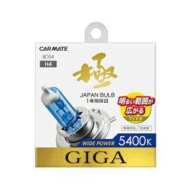 カーメイト GIGA(ギガ) BD54 ワイドパワー 5400K H4 60/55W ハロゲンバルブ H4 5400K 車検対応 【アウトレット】 carmate