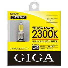 車 ハロゲンバルブ HB4 HB3 イエロー カーメイト GIGA(ギガ) BD635 イエローパワー2300K HB4/HB3 55W フォグ イエロー 交換用 carmate