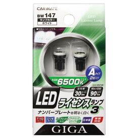 ナンバー灯 T10 LED カーメイトBW147 LEDライセンスランプ3 Aタイプ 2個入り ナンバープレート灯 【アウトレット】 carmate