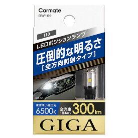 車 LEDライト バルブ GIGA ギガ カーメイト BW169 LEDポジションバルブ S300T 6500K